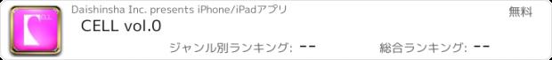 おすすめアプリ CELL vol.0