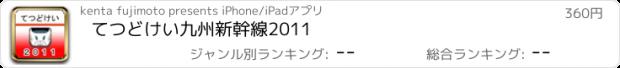 おすすめアプリ てつどけい九州新幹線2011