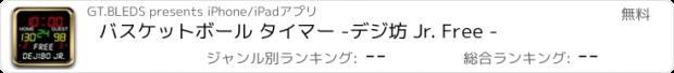 おすすめアプリ バスケットボール タイマー -デジ坊 Jr. Free -