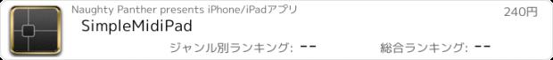 おすすめアプリ SimpleMidiPad