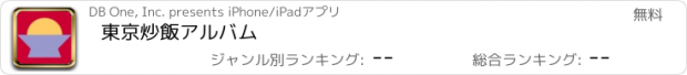おすすめアプリ 東京炒飯アルバム