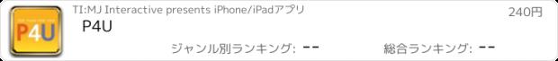 おすすめアプリ P4U