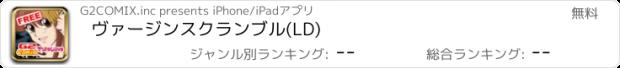 おすすめアプリ ヴァージンスクランブル(LD)
