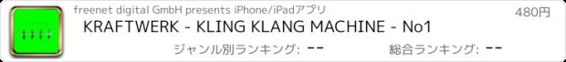 おすすめアプリ KRAFTWERK - KLING KLANG MACHINE - No1