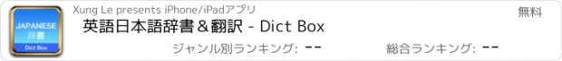 おすすめアプリ 英語日本語辞書&翻訳 - Dict Box