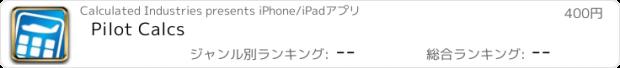 おすすめアプリ Pilot Calcs