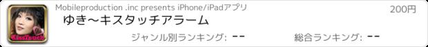 おすすめアプリ ゆき〜キスタッチアラーム