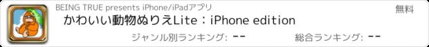 おすすめアプリ かわいい動物ぬりえLite:iPhone edition