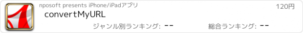 おすすめアプリ convertMyURL
