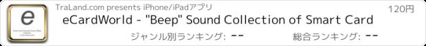 """おすすめアプリ eCardWorld - """"Beep"""" Sound Collection of Smart Card"""