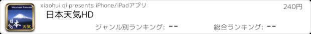 おすすめアプリ 日本天気HD