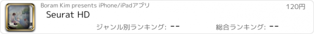 おすすめアプリ Seurat HD