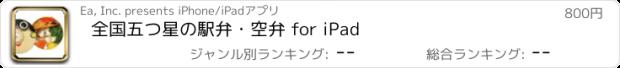 おすすめアプリ 全国五つ星の駅弁・空弁 for iPad