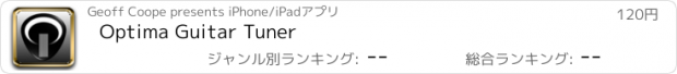 おすすめアプリ Optima Guitar Tuner