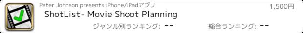 おすすめアプリ ShotList- Movie Shoot Planning