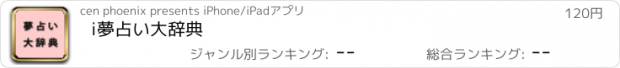 おすすめアプリ i夢占い大辞典