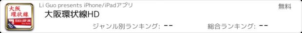 おすすめアプリ 大阪環状線HD