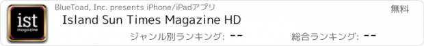 おすすめアプリ Island Sun Times Magazine HD