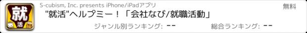 """おすすめアプリ """"就活""""ヘルプミー! 「会社なび/就職活動」"""