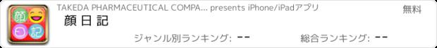 おすすめアプリ 顔 日 記