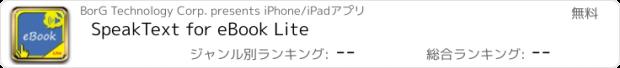 おすすめアプリ SpeakText for eBook Lite