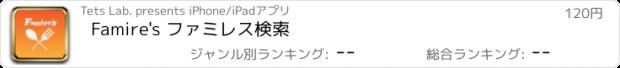 おすすめアプリ Famire's ファミレス検索