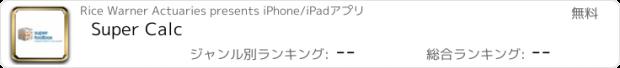 おすすめアプリ Super Calc