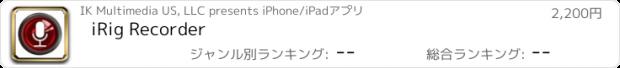 おすすめアプリ iRig Recorder