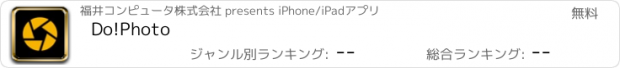 おすすめアプリ Do!Photo