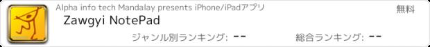 おすすめアプリ Zawgyi NotePad
