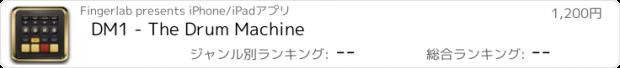 おすすめアプリ DM1 - The Drum Machine