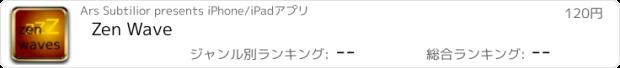 おすすめアプリ Zen Wave