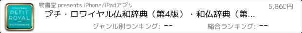 おすすめアプリ プチ・ロワイヤル仏和辞典(第4版)・和仏辞典(第3版)