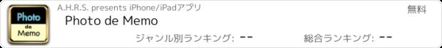 おすすめアプリ Photo de Memo