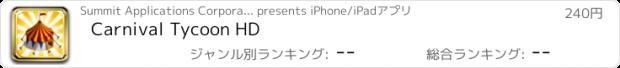 おすすめアプリ Carnival Tycoon HD