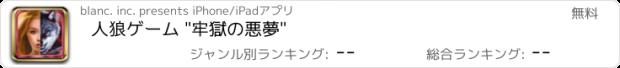 """おすすめアプリ 人狼ゲーム """"牢獄の悪夢"""""""