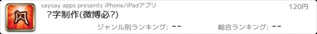 おすすめアプリ 闪字制作(微博必备)