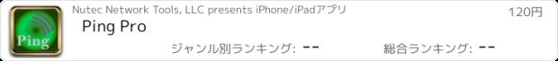 おすすめアプリ Ping Pro