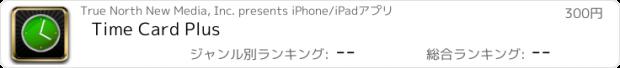 おすすめアプリ Time Card Plus