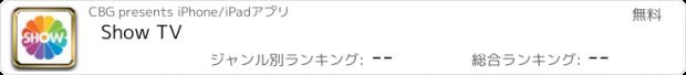 おすすめアプリ Show TV