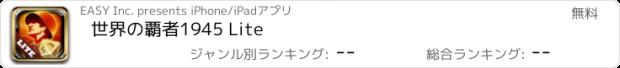 おすすめアプリ 世界の覇者1945 Lite
