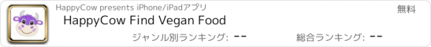 おすすめアプリ HappyCow Find Vegan Food