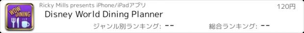 おすすめアプリ Disney World Dining Planner