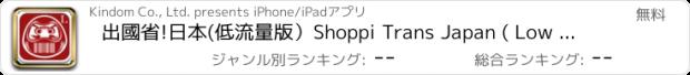 おすすめアプリ 出國省!日本(低流量版)Shoppi Trans Japan ( Low data consumption )