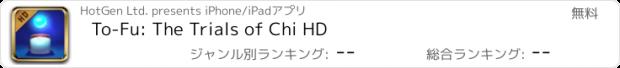 おすすめアプリ To-Fu: The Trials of Chi HD