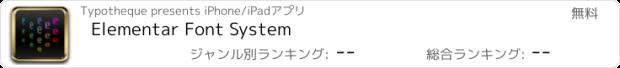おすすめアプリ Elementar Font System