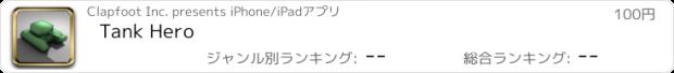 おすすめアプリ Tank Hero