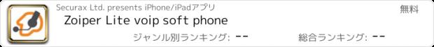 おすすめアプリ Zoiper Lite voip soft phone