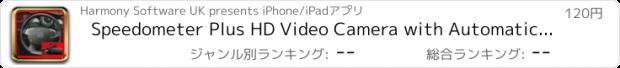 おすすめアプリ Speedometer Plus HD Video Camera with Automatic Splitter