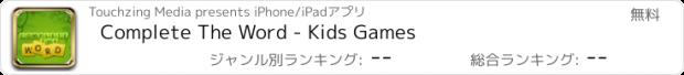 おすすめアプリ Complete The Word - Kids Games